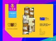大景城3室2厅1卫99平方米户型图