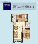兴盛铭仕城3室2厅1卫100--103平方米户型图