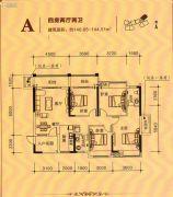 柳工・颐华城4室2厅2卫140--144平方米户型图