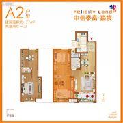 中海嘉境2室2厅1卫77平方米户型图