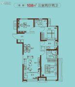 中海・昆明路九号3室2厅2卫108平方米户型图