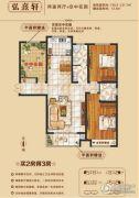 元泰园中园2室2厅1卫130--131平方米户型图