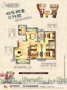 托斯卡纳3室2厅2卫0平方米户型图
