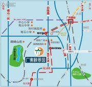 广佛颐景园交通图