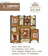 荣科・翔苑3室2厅2卫120平方米户型图