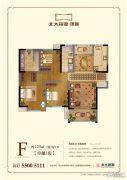 北大资源理城3室2厅2卫125平方米户型图