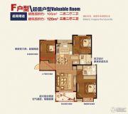 沃得・大都汇3室2厅2卫120平方米户型图