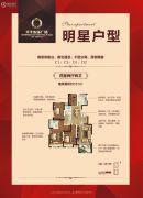 天丰东环广场4室2厅2卫151平方米户型图