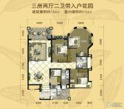 安康・金海湾3室2厅2卫134平方米户型图