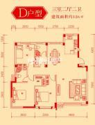 福佳新城3室2厅1卫126平方米户型图