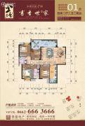 东泰花园4室2厅2卫130平方米户型图