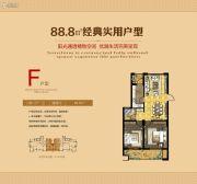 书香门邸2室2厅1卫88平方米户型图