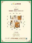 湘潭碧桂园2室2厅1卫85平方米户型图