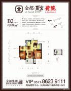 金都夏宫2室2厅1卫88平方米户型图