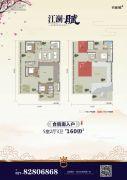 江澜赋5室2厅3卫160平方米户型图