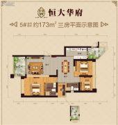恒大华府3室2厅2卫0平方米户型图