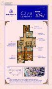中海・寰宇天下3室2厅2卫109平方米户型图