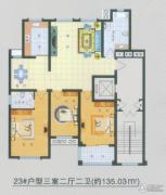 中远现代城3室2厅2卫135平方米户型图