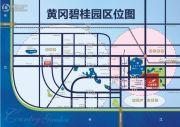 黄冈碧桂园交通图