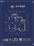 佛山恒大御澜庭3室2厅2卫97平方米户型图