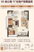 恒福曦园2期・天曦2室1厅1卫63平方米户型图