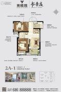 永威城2室2厅1卫76平方米户型图