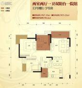 东邦城市广场2室2厅1卫87平方米户型图