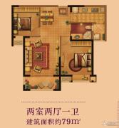 保利・香槟国际2室2厅1卫79平方米户型图