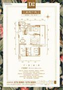 会龙山・溪谷3室2厅2卫118平方米户型图