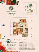 信昌・棠棣之华3室2厅2卫111平方米户型图