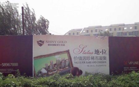 盛高国际望江花园