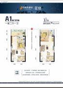 联投金色港湾星座1室2厅1卫45平方米户型图