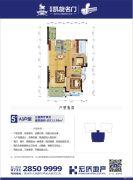 凯旋名门3室2厅2卫113平方米户型图