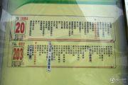 安居东城交通图