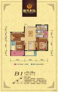 阳光水岸3室2厅1卫91平方米户型图