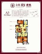 金都夏宫4室2厅2卫138平方米户型图