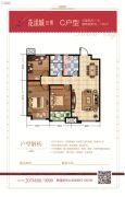 鸿泰・花漾城三期3室2厅1卫120平方米户型图