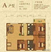 新大院3室2厅2卫124平方米户型图