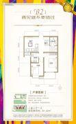 宝力・尧阳美郡2室2厅1卫81平方米户型图