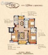 鹏欣瑞都 高层3室2厅2卫129平方米户型图