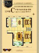 碧水蓝天Ⅱ期蓝山花园2室2厅1卫90--91平方米户型图