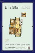 联发君悦华府3室2厅1卫93平方米户型图