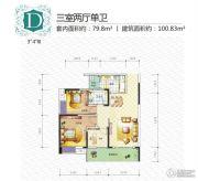 华美时代城3室2厅1卫100平方米户型图