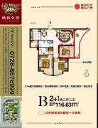 颐和公馆2室2厅2卫116平方米户型图