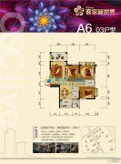 客家新世界3室2厅2卫106平方米户型图