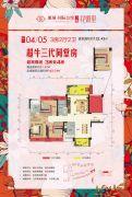 雁城国际公馆3室2厅2卫122平方米户型图