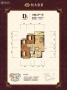 南宁恒大帝景3室2厅1卫88平方米户型图