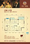 资江・明珠4室2厅2卫163平方米户型图