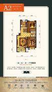 华源公园1号2室2厅2卫79平方米户型图