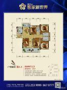 客家新世界4室2厅3卫150平方米户型图